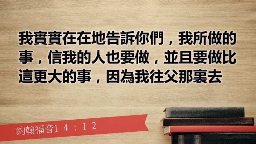 John14-12